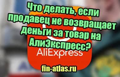 рисунок Что делать, если продавец не возвращает деньги за товар на АлиЭкспресс